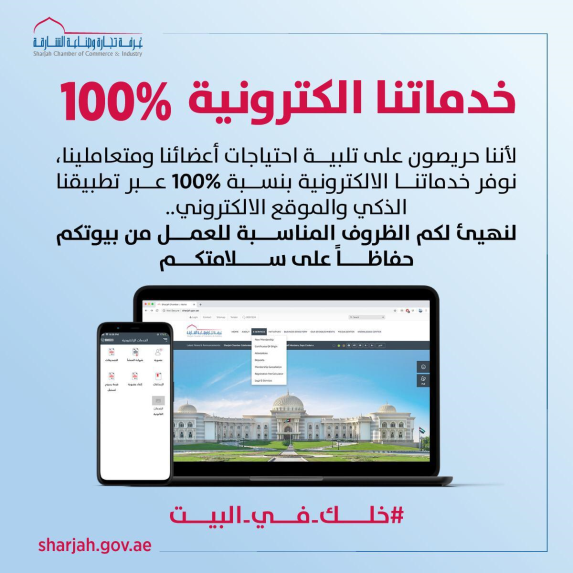 https://www.sharjah.gov.ae//Documents/News/f7db5067-62d9-45fa-90c6-a416f6ccd97c.jpg