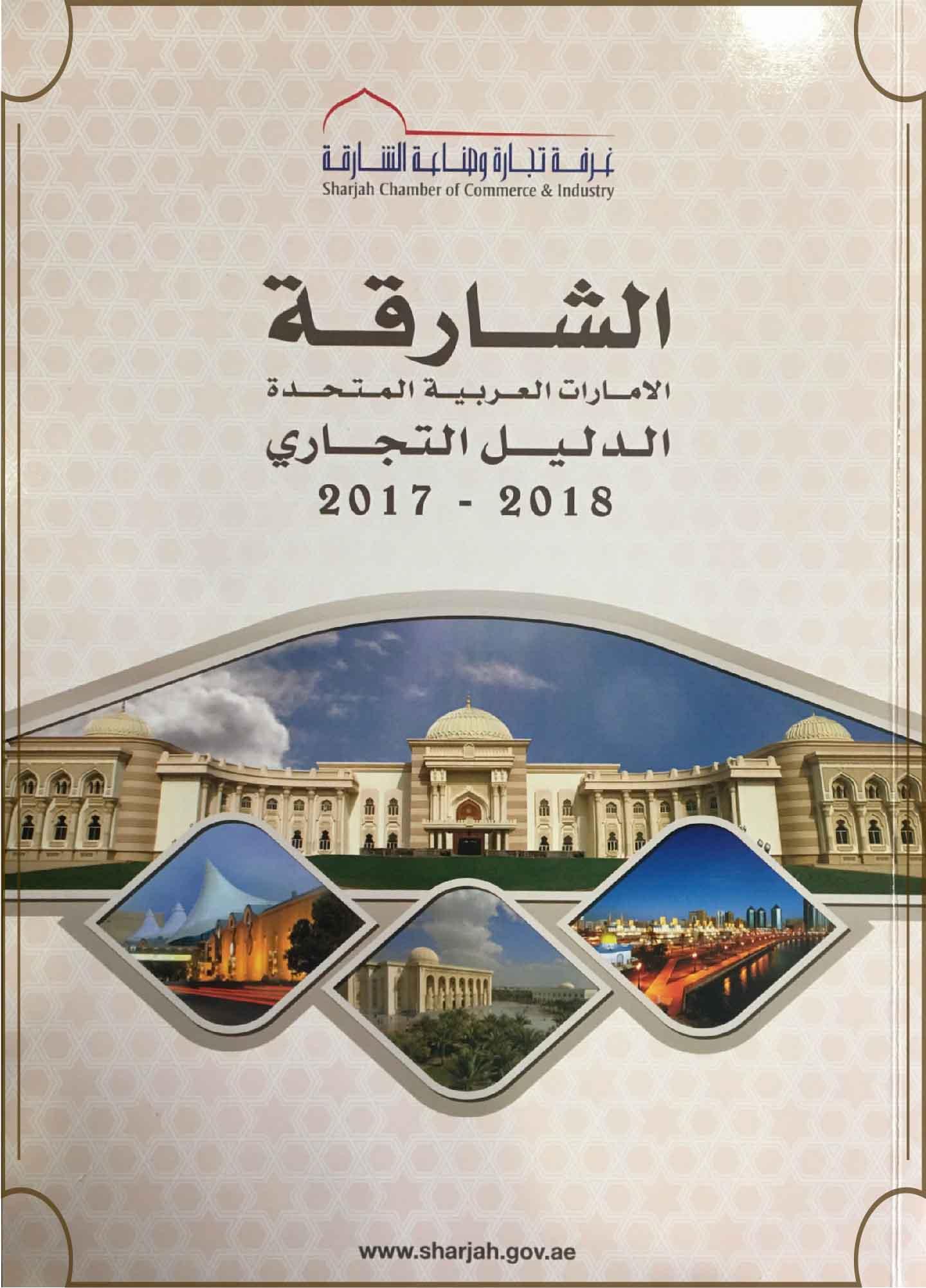 https://www.sharjah.gov.ae//Documents/News/magazine.jpg